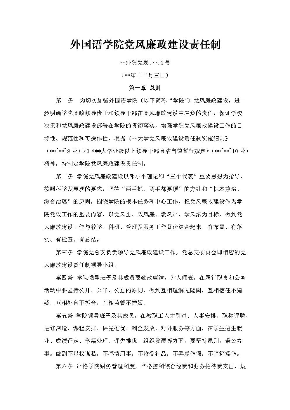 外国语学院党风廉政建设责任制模版.docx
