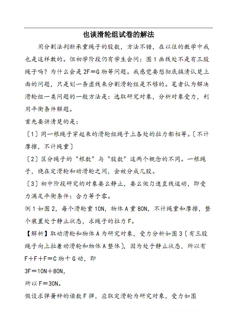也谈滑轮组试卷的解法.pdf