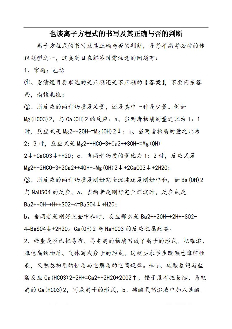也谈离子方程式的书写及其正确与否的判断.pdf