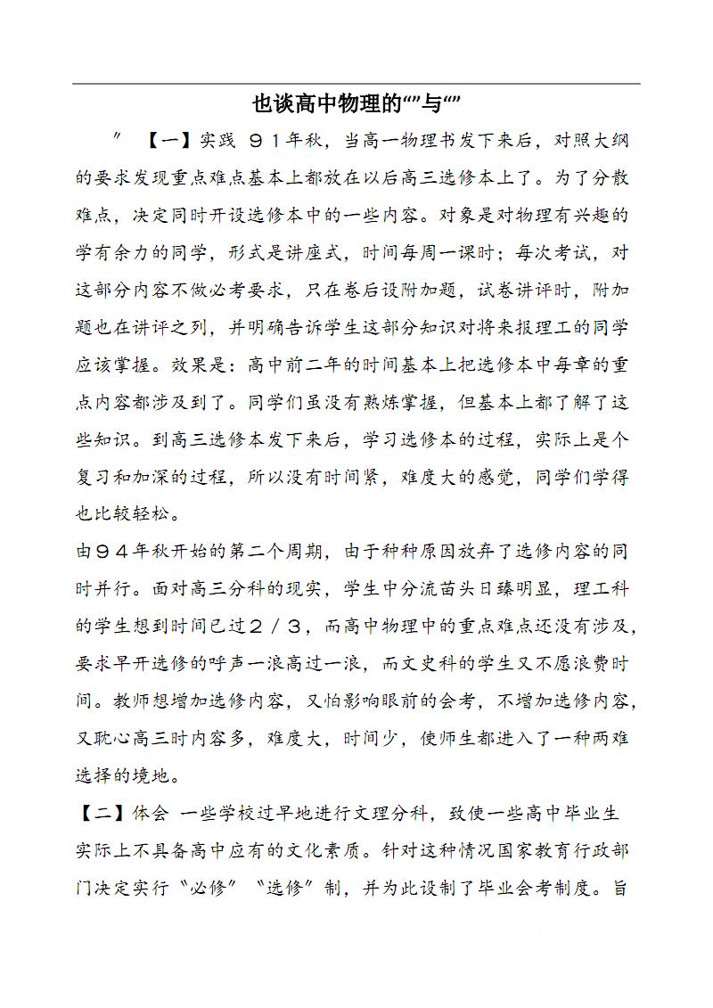 """也谈高中物理的""""""""与"""""""".pdf"""