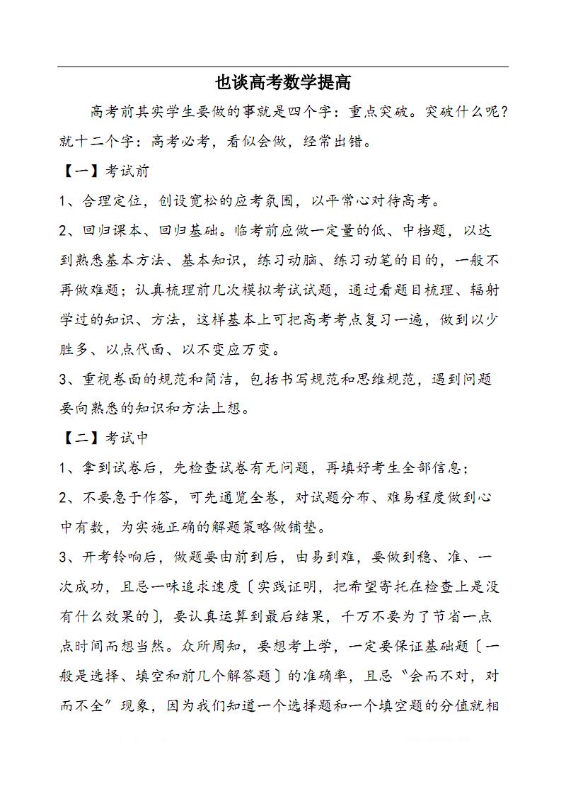 也谈高考数学提高.pdf