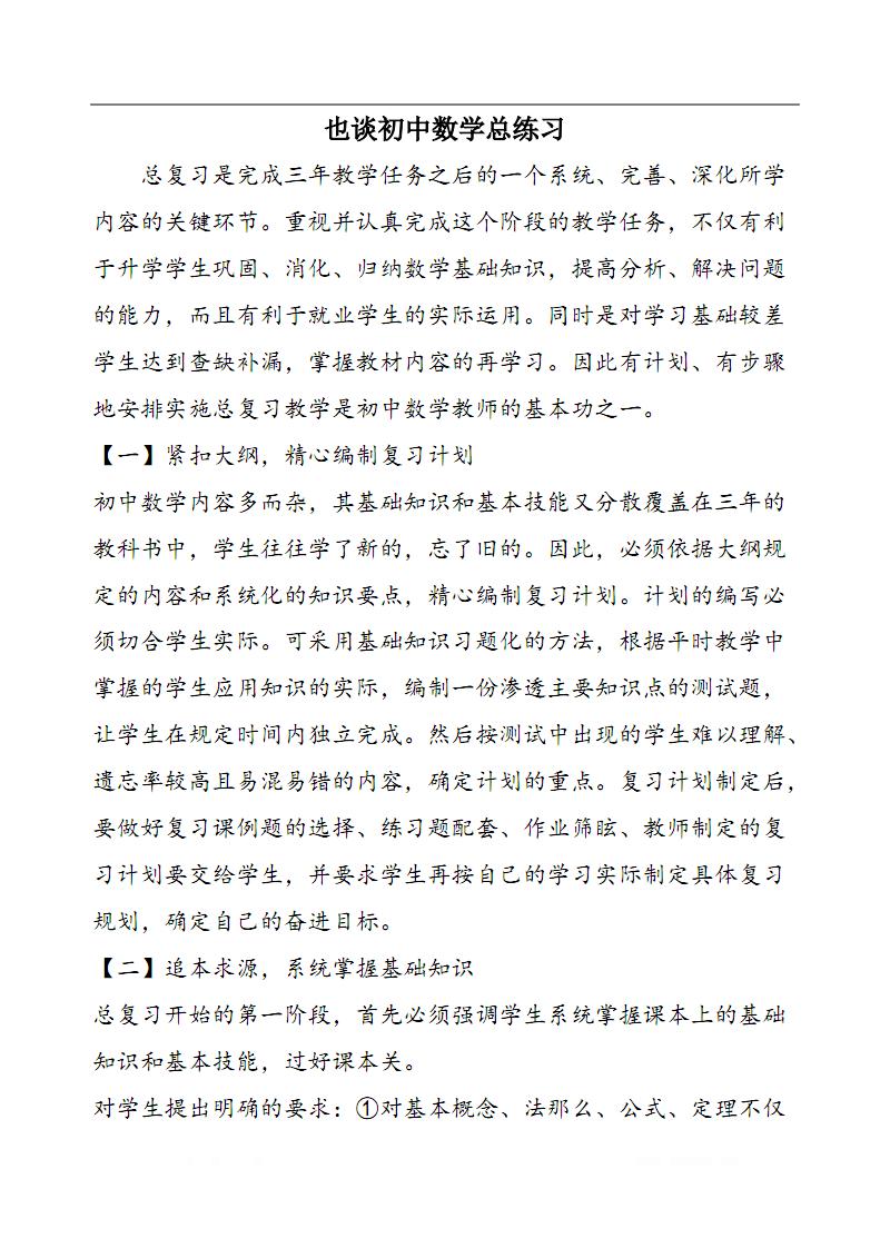 也谈初中数学总练习.pdf