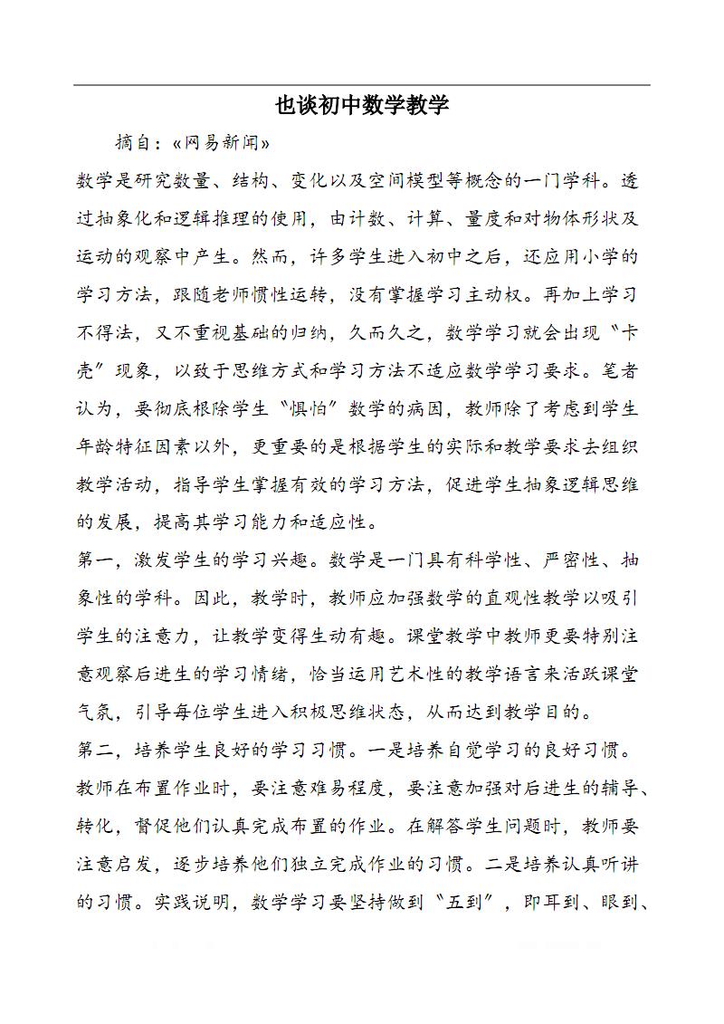 也谈初中数学教学.pdf