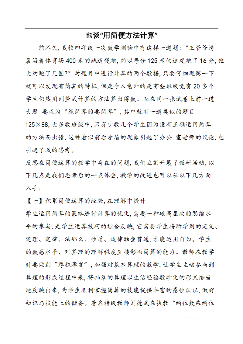 """也谈""""用简便方法计算"""".pdf"""