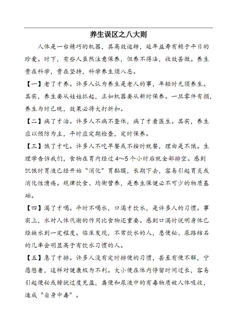 养生误区之八大则.pdf