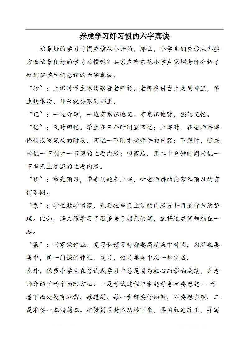 养成学习好习惯的六字真诀.pdf