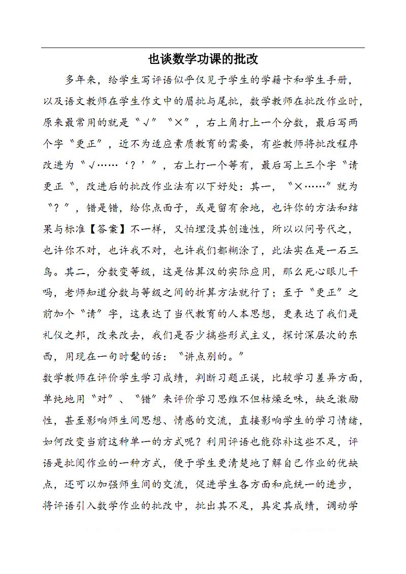 也谈数学功课的批改.pdf