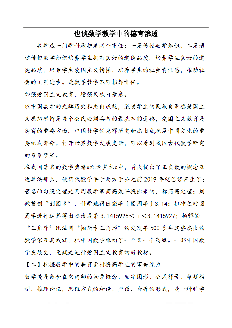 也谈数学教学中的德育渗透.pdf