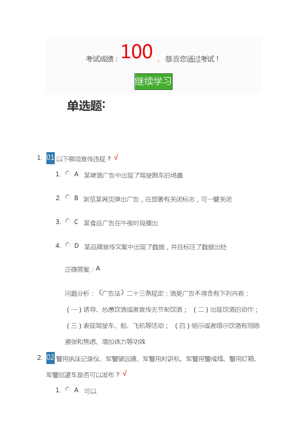 2020版京东运营基础资格认证考题解答.docx