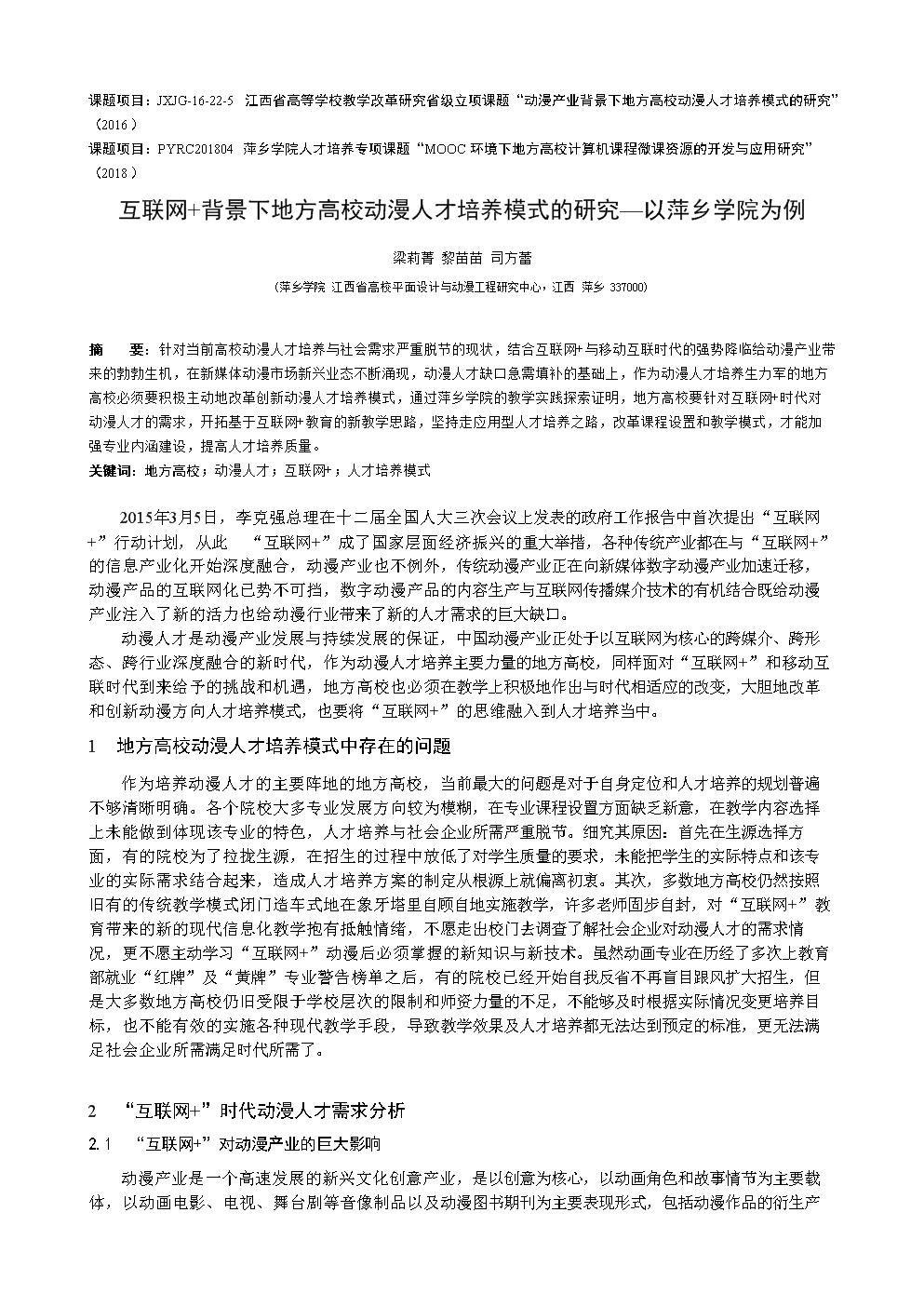 互联网+背景下地方高校动漫人才培养模式研究_以萍乡学院为例bak.doc