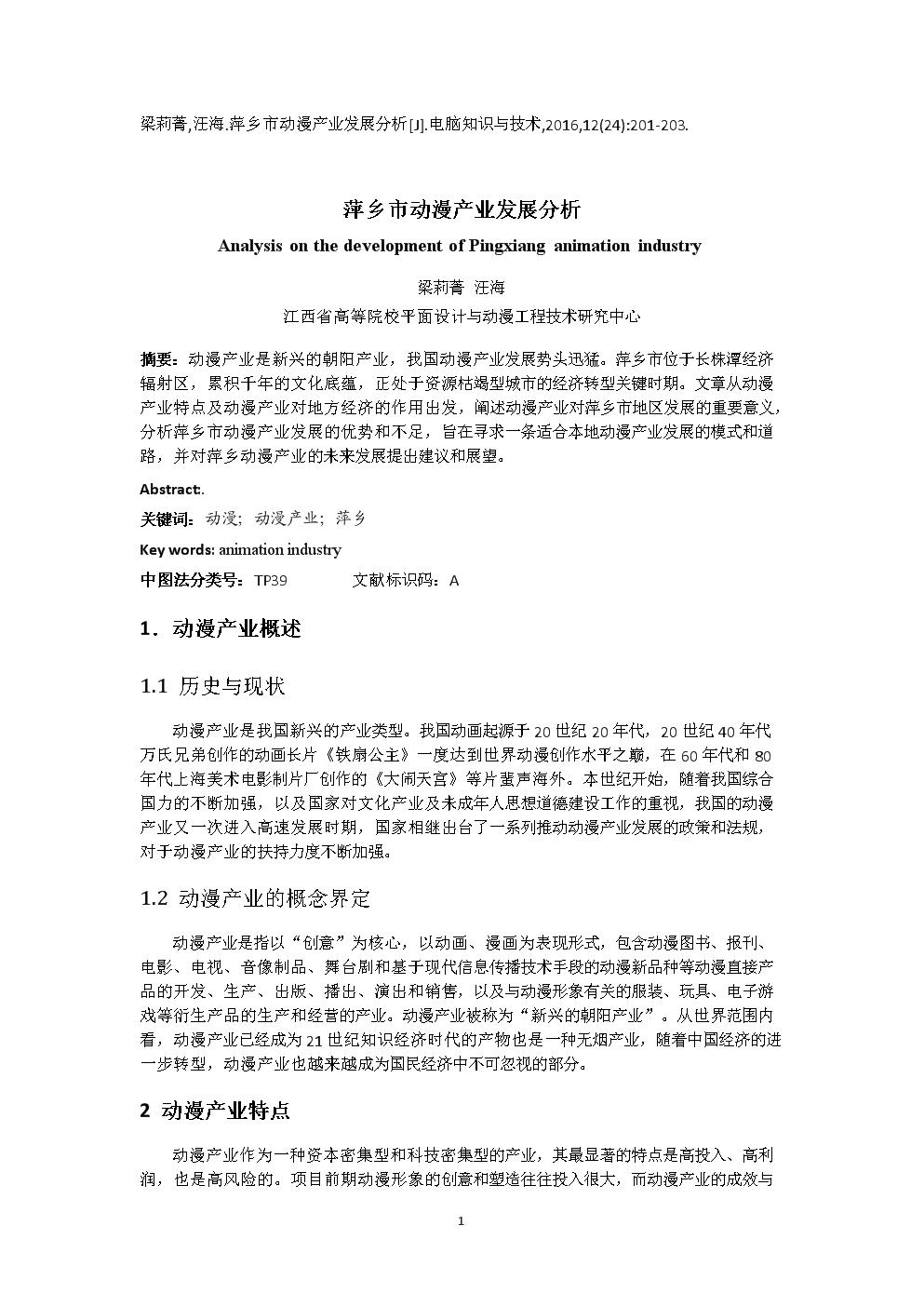 萍乡市动漫产业发展分析bak.docx