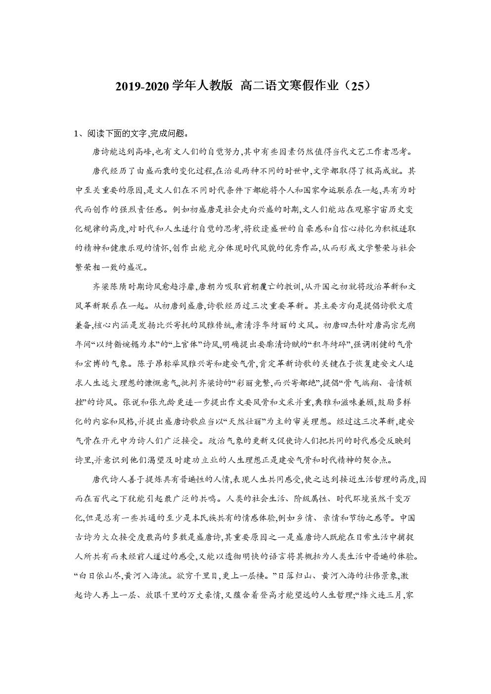 2019-2020学年人教版 高二语文寒假作业(25) Word版含答案.doc