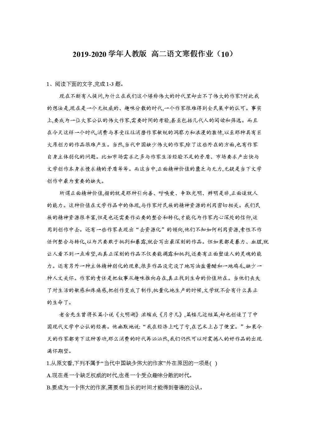 2019-2020学年人教版 高二语文寒假作业(10) Word版含答案.doc