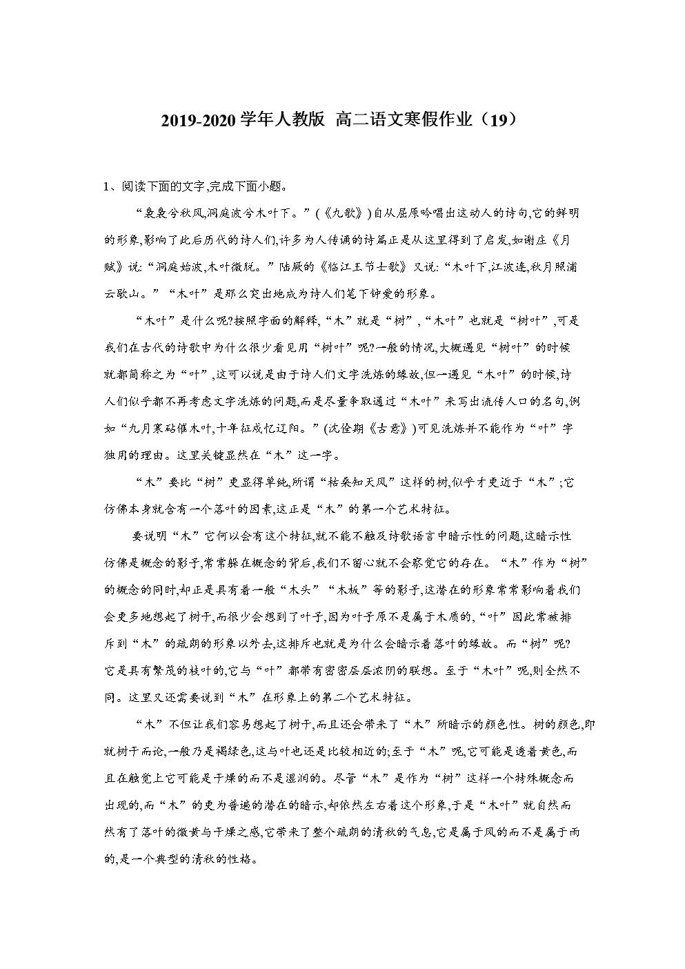 2019-2020学年人教版 高二语文寒假作业(19) Word版含答案.doc