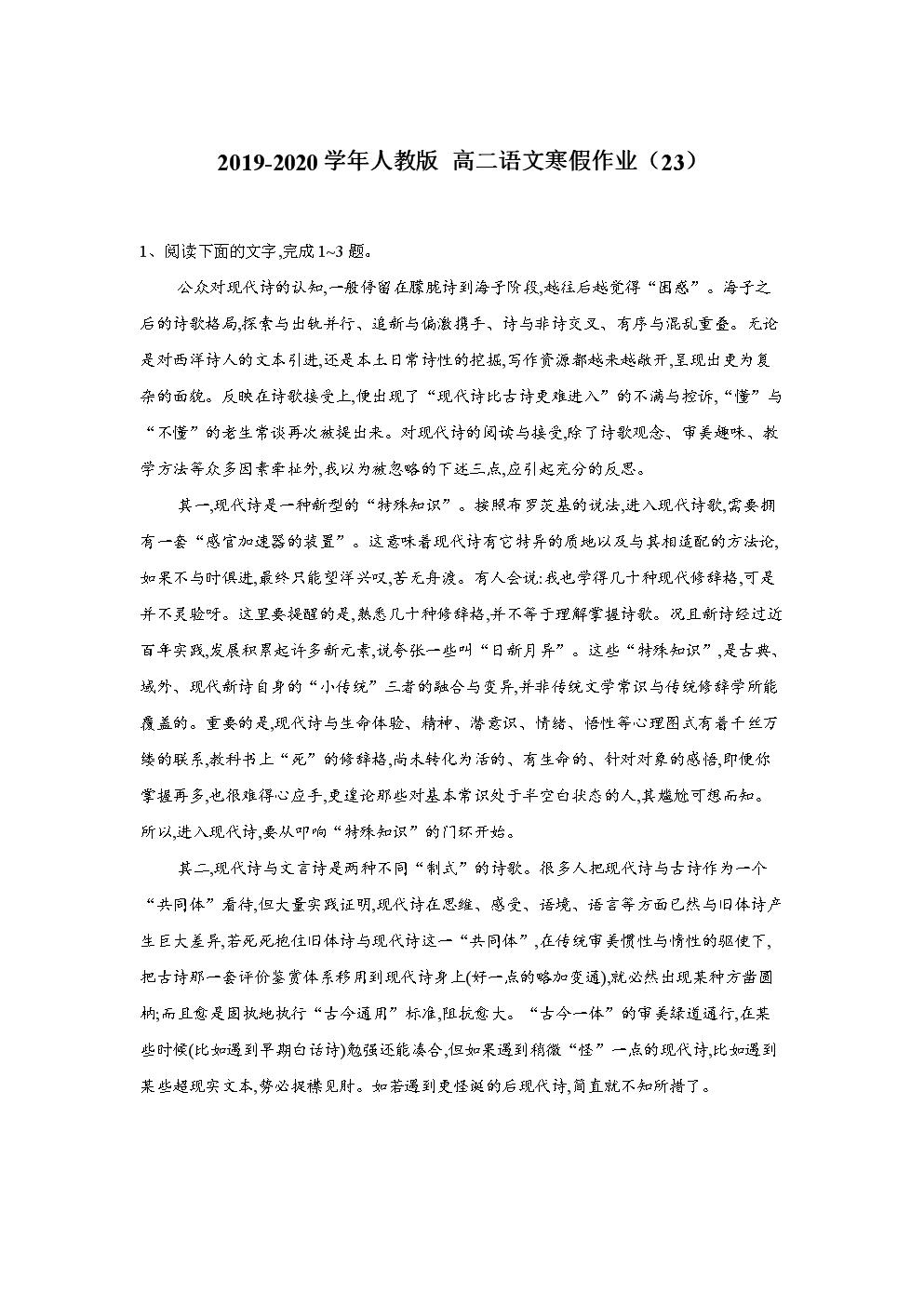 2019-2020学年人教版 高二语文寒假作业(23) Word版含答案.doc