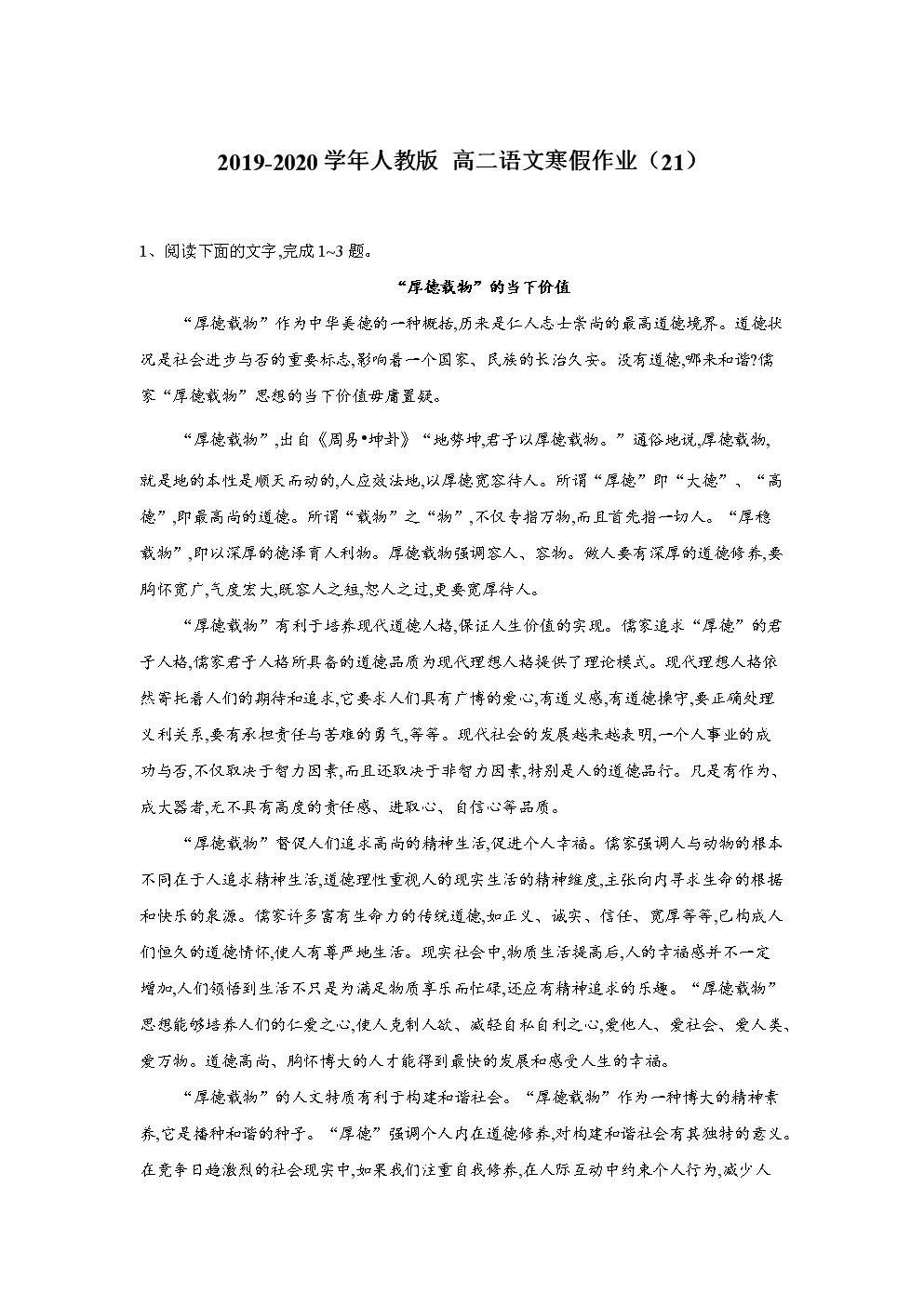 2019-2020学年人教版 高二语文寒假作业(21) Word版含答案.doc