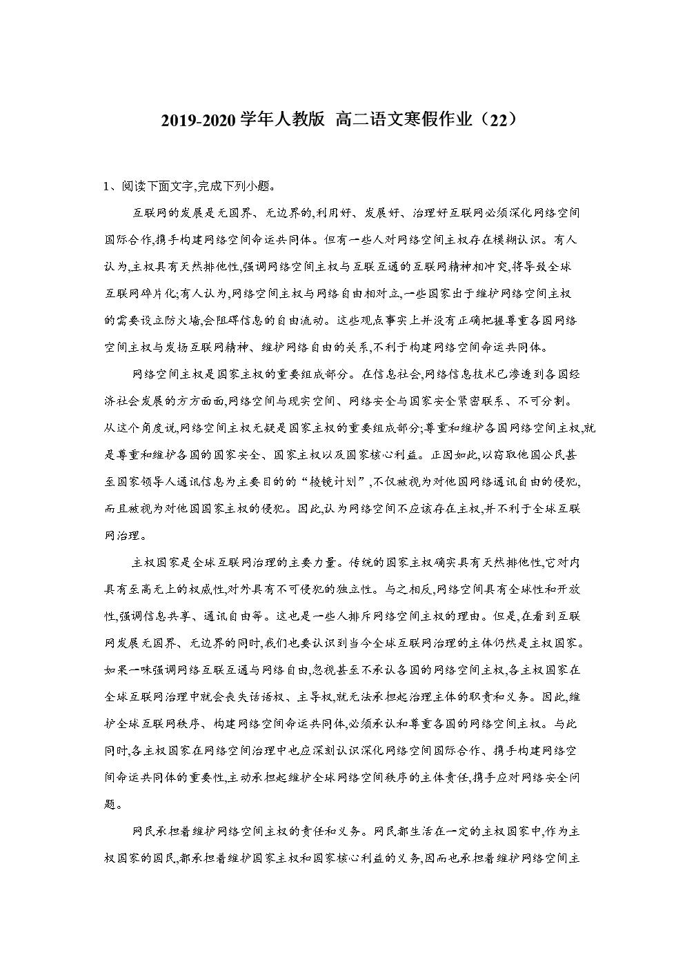 2019-2020学年人教版 高二语文寒假作业(22) Word版含答案.doc