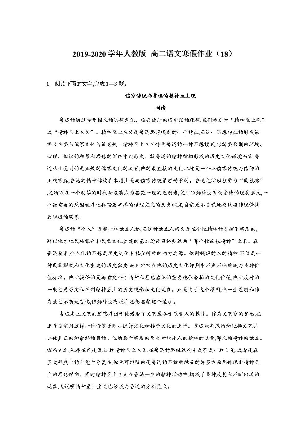 2019-2020学年人教版 高二语文寒假作业(18) Word版含答案.doc