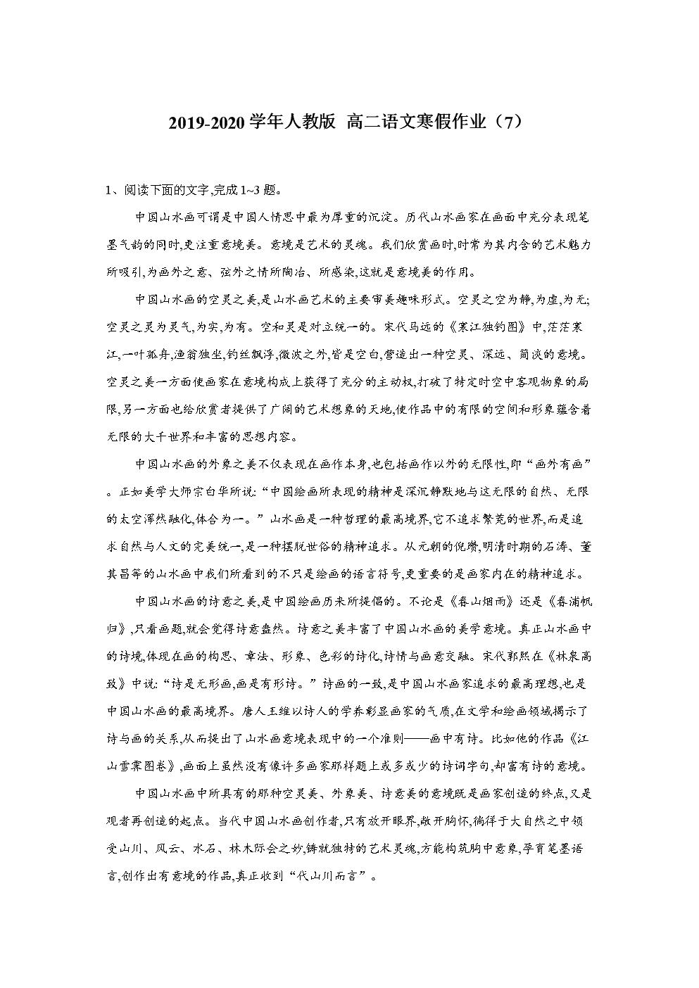 2019-2020学年人教版 高二语文寒假作业(7) Word版含答案.doc