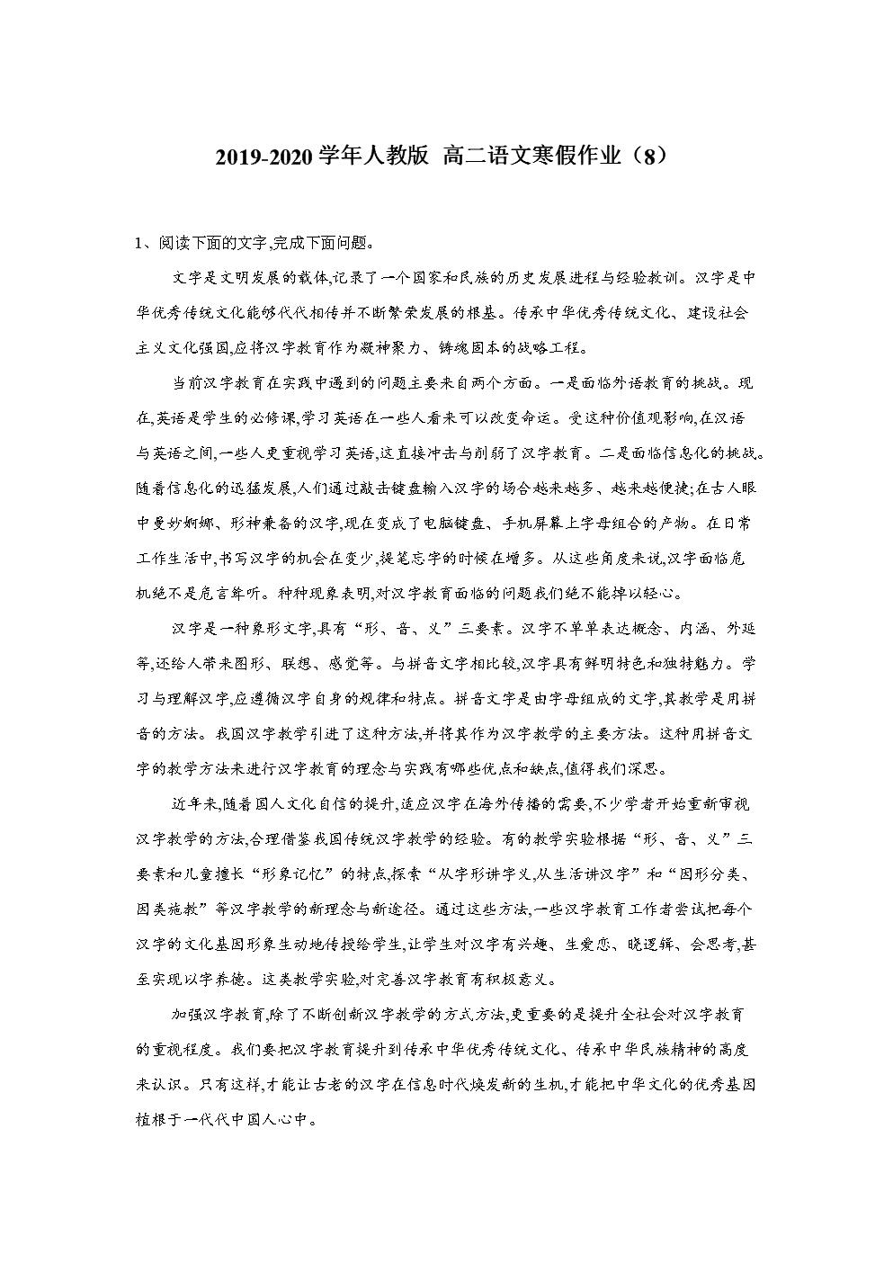2019-2020学年人教版 高二语文寒假作业(8) Word版含答案.doc