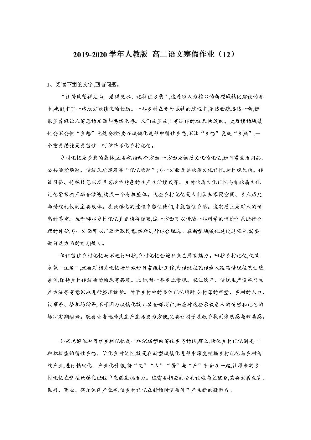 2019-2020学年人教版 高二语文寒假作业(12) Word版含答案.doc