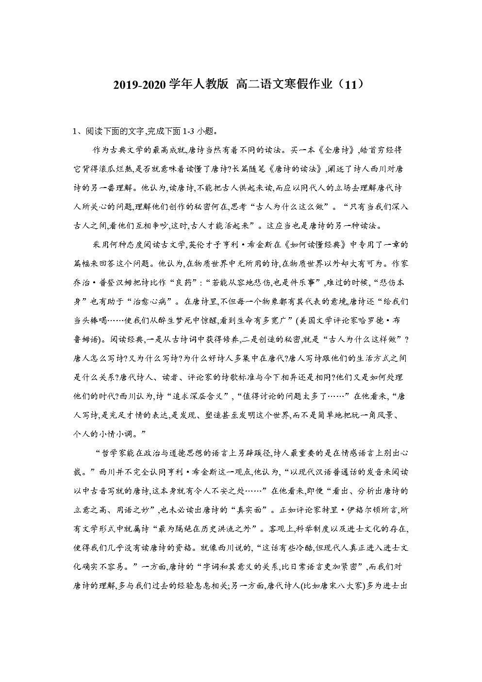 2019-2020学年人教版 高二语文寒假作业(11) Word版含答案.doc