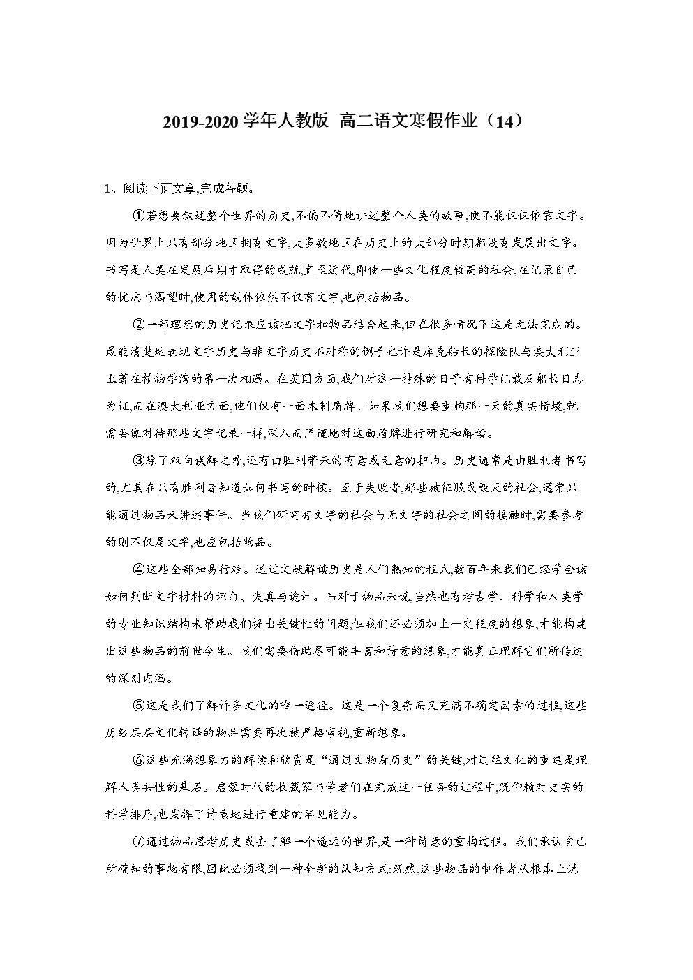 2019-2020学年人教版 高二语文寒假作业(14) Word版含答案.doc