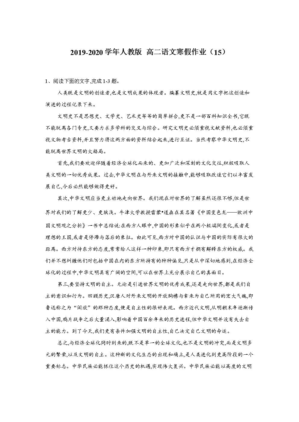 2019-2020学年人教版 高二语文寒假作业(15) Word版含答案.doc