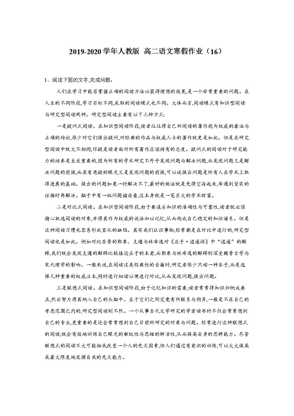 2019-2020学年人教版 高二语文寒假作业(16) Word版含答案.doc