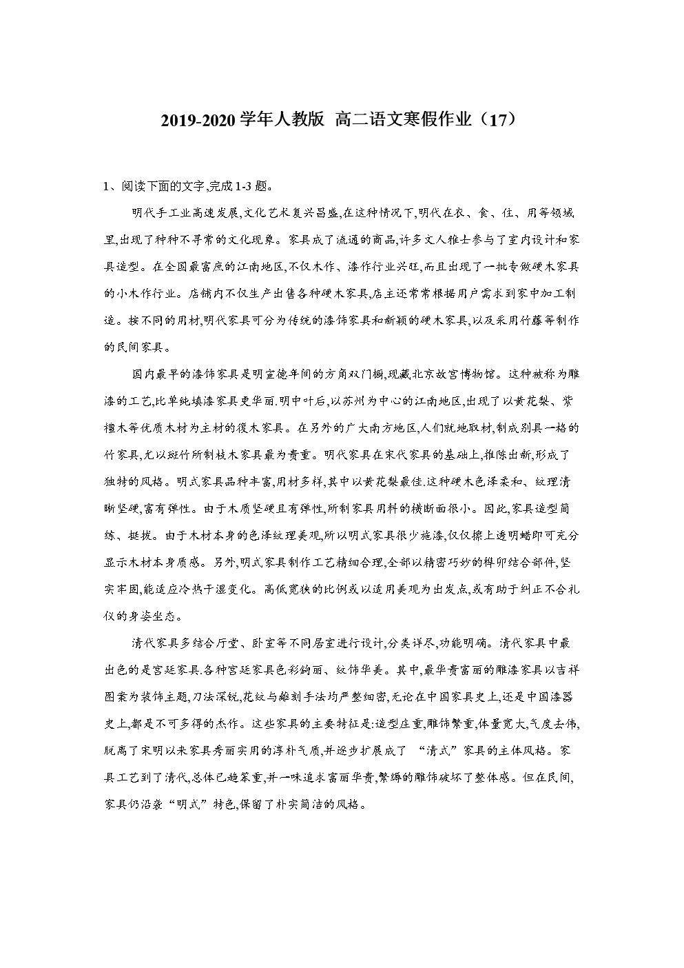 2019-2020学年人教版 高二语文寒假作业(17) Word版含答案.doc