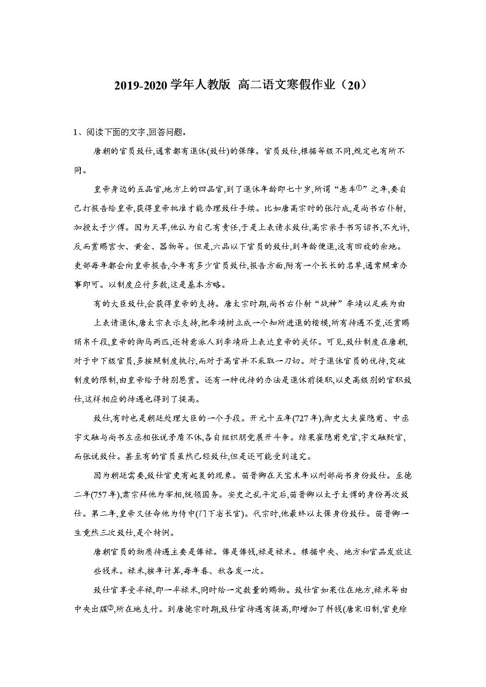 2019-2020学年人教版 高二语文寒假作业(20) Word版含答案.doc