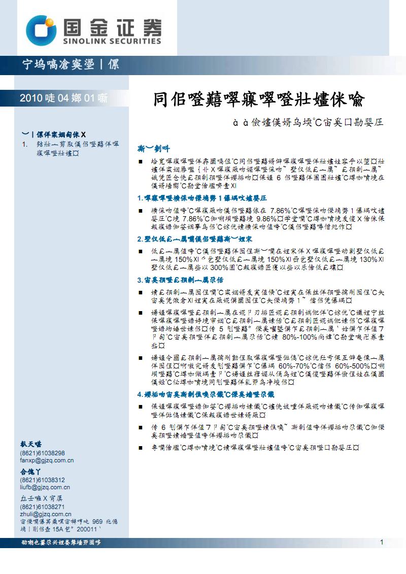20100401-国金证券-六大券商融资融券细则点评-规则各有不同 中信稍具优势.pdf