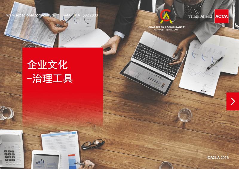 ACCA-企业文化-治理工具(2016)-20页.pdf