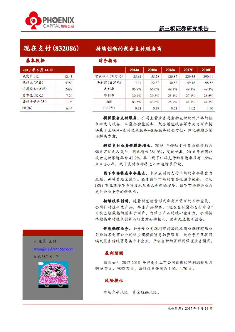 20170614-梧桐公会-现在支付-832086.OC-持续创新的聚合支付服务商.pdf