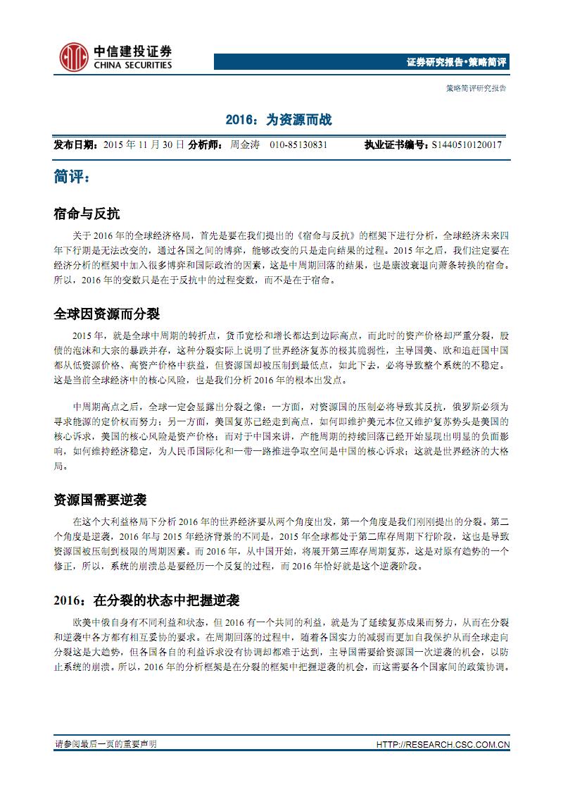 策略简评_2016,资源而战_2015-12-01_中信建投.pdf