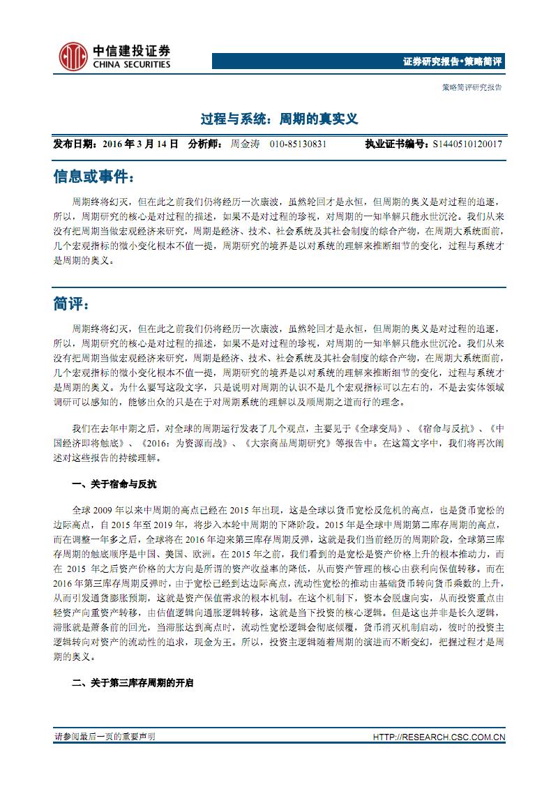 过程与系统_周期的真实义_2016-03-16_中信建投.pdf