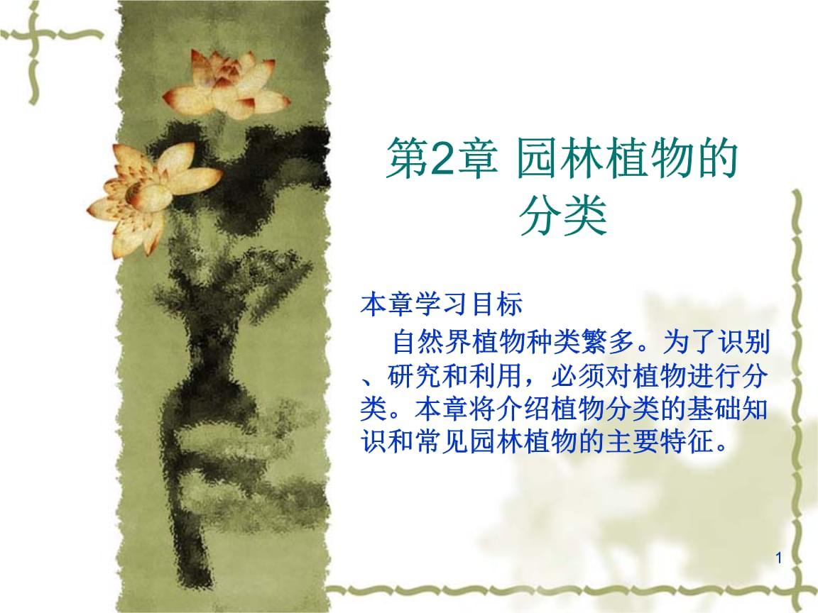 园林植物的分类介绍.ppt