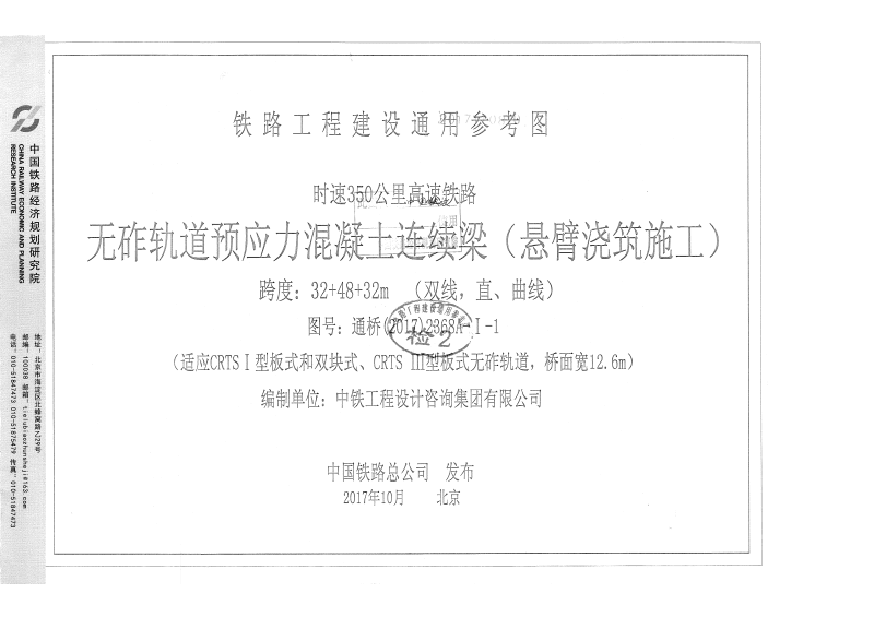通桥(2017)2368A-Ⅰ-1时速350公里高速铁路32+48+32m无砟轨道预应力混凝土连续梁.pdf