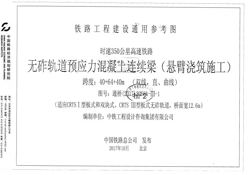 通桥(2017)2368A-Ⅲ-1时速350公里高速铁路40+6 4+40m无砟轨道预应力混凝土连续梁.pdf