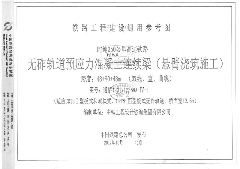 通桥(2017)2368A-Ⅳ-1时速350公里高速铁路48+80+48m无砟轨道预应力混凝土连续梁.pdf