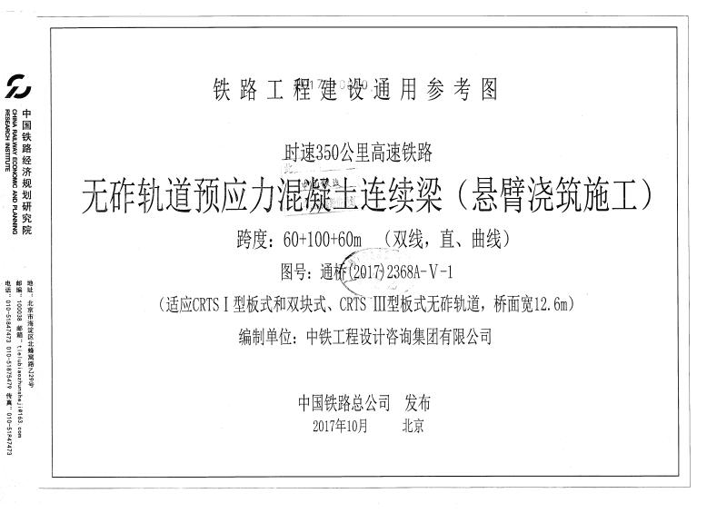 通桥(2017)2368A-V-1时速350公里高速铁路60+100+60m无砟轨道预应力混凝土连续梁.pdf