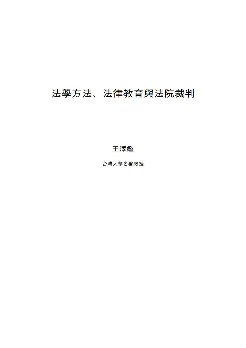 请求权基础法學方法、法律教育與法院裁判(王澤鑑教授演講稿).pdf