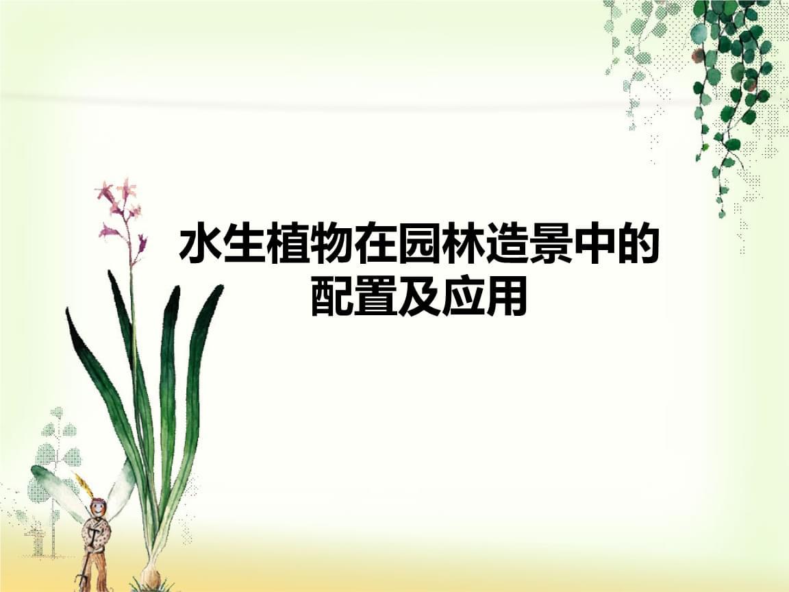园林的常用水生植物.ppt