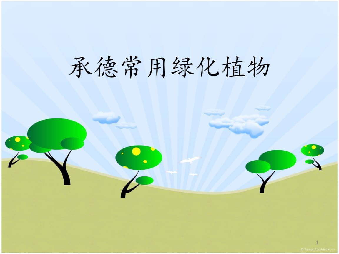 承德常用的园林植物.ppt