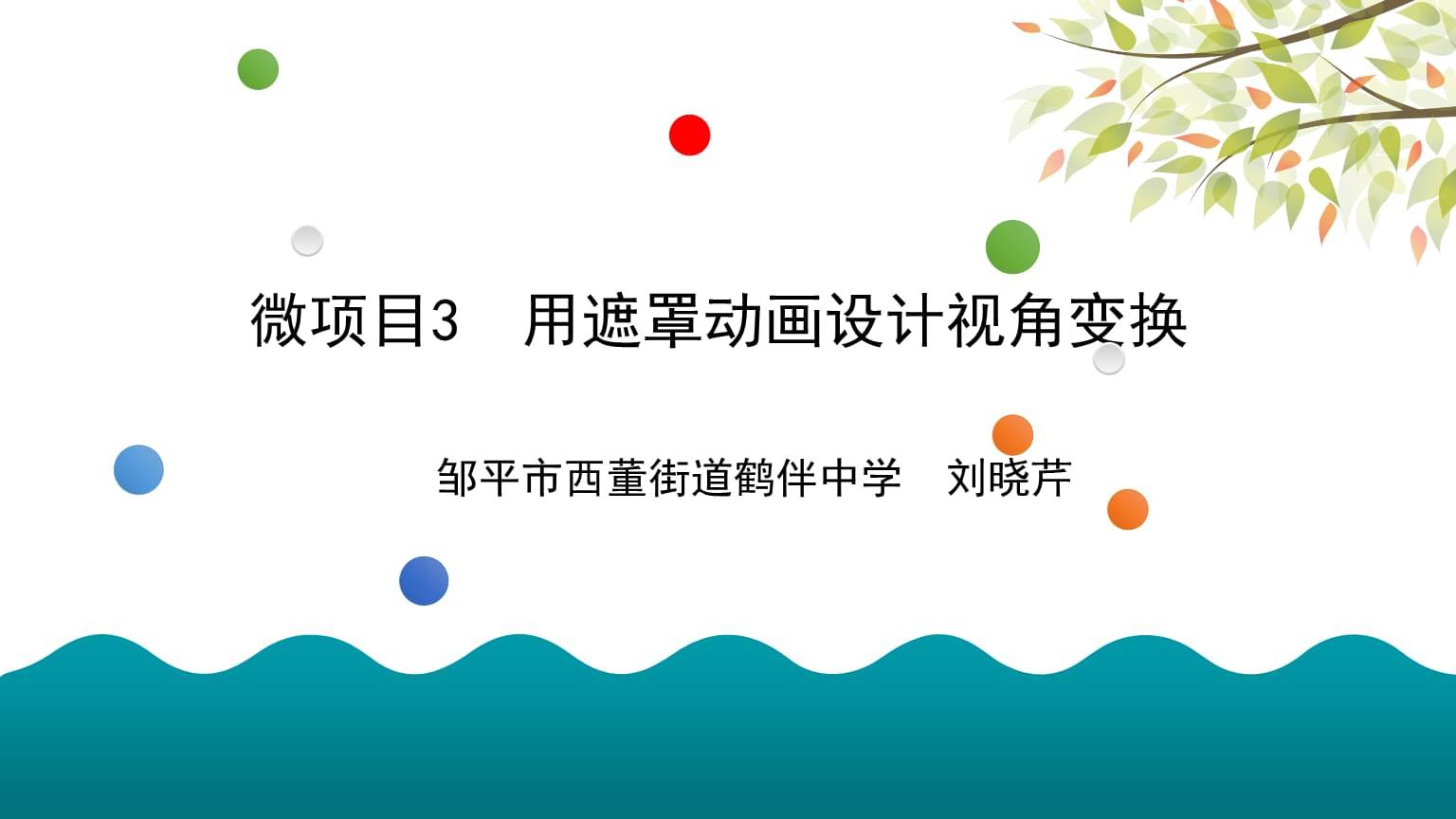 滨州刘晓芹用遮罩动画设计视角变换.pptx
