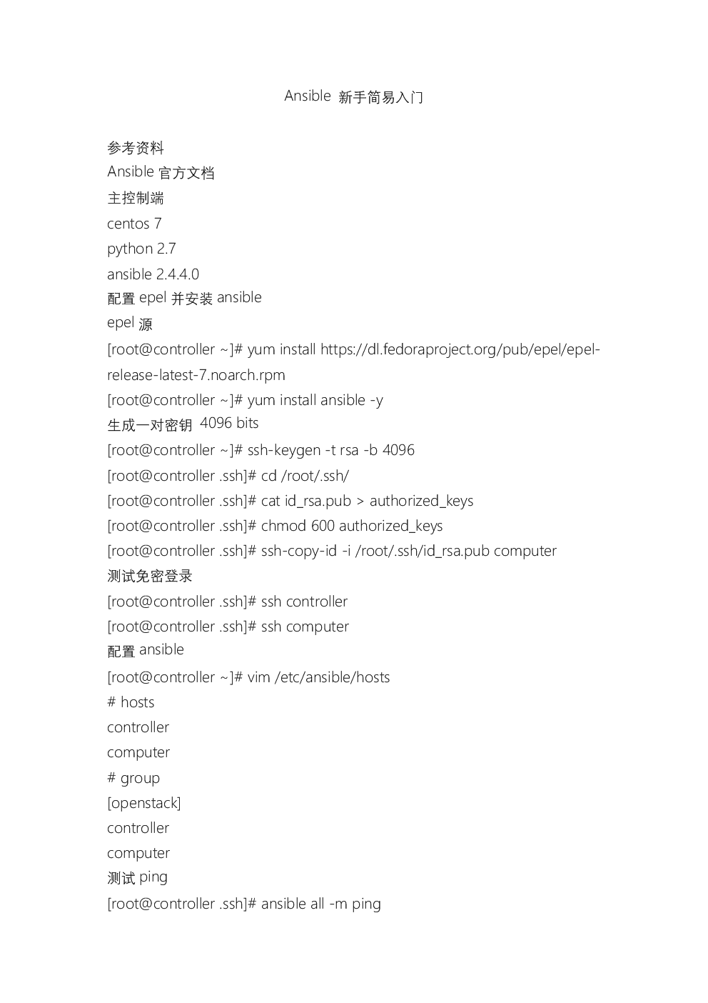 Ansible 新手简易入门.docx