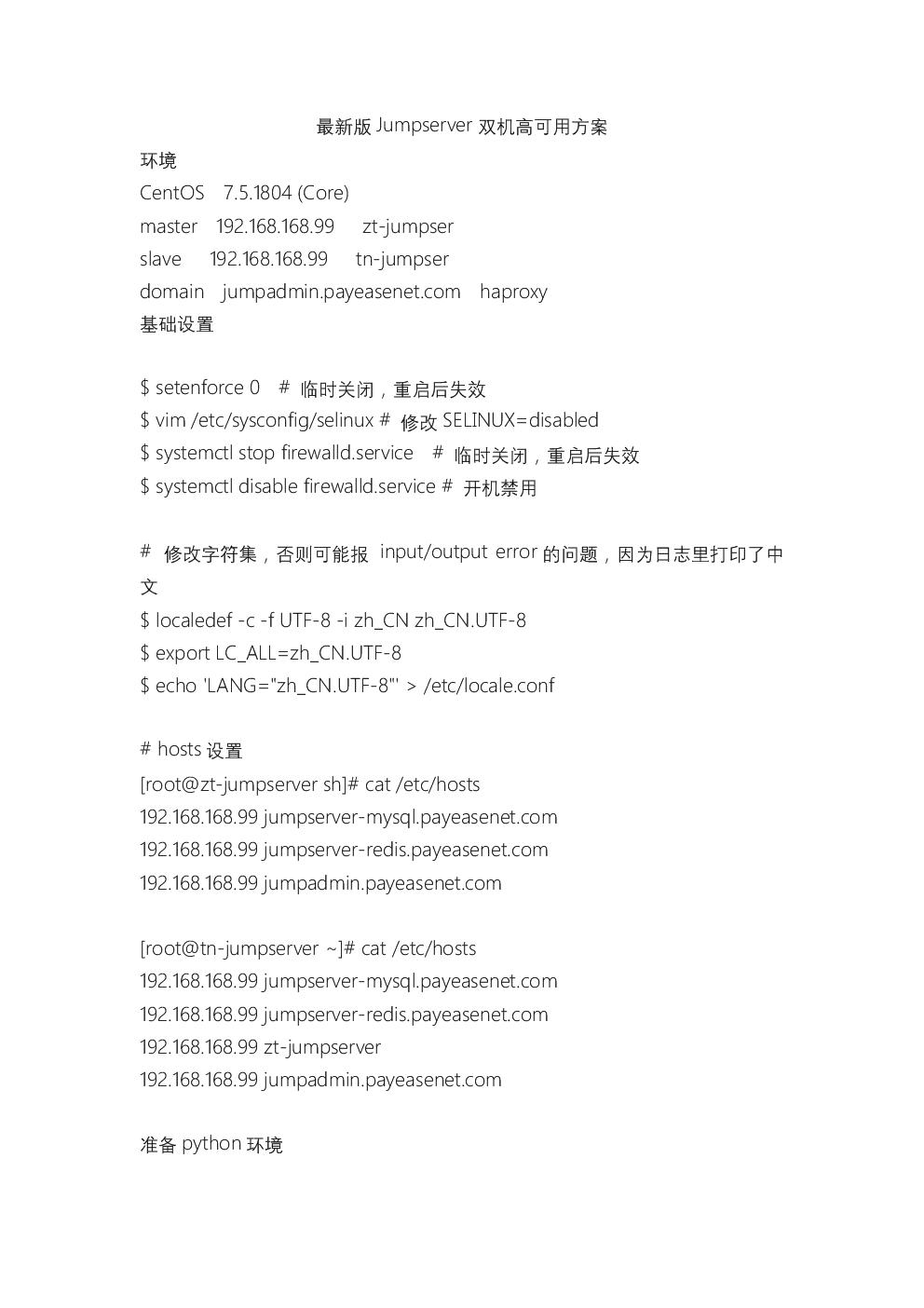 最新版Jumpserver双机高可用方案.docx