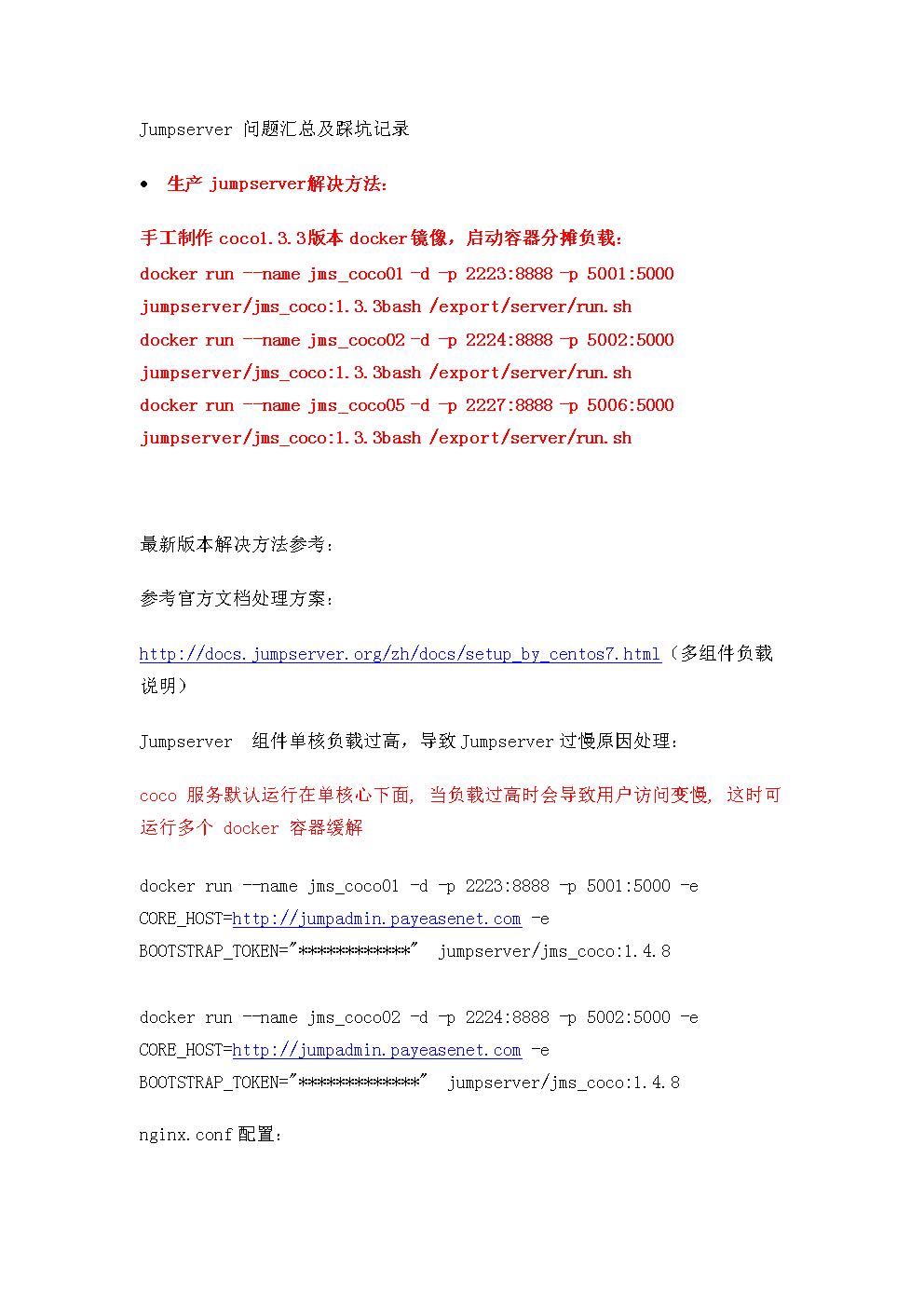 Jumpserver 问题汇总及踩坑记录.docx