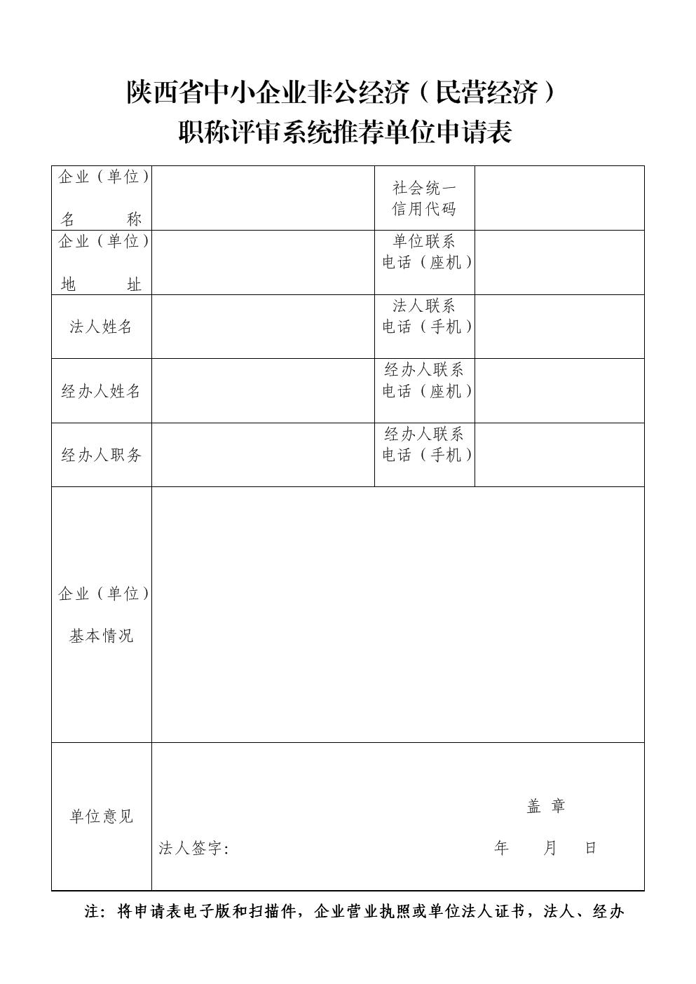 陕西中小企业非公经济民营经济.doc