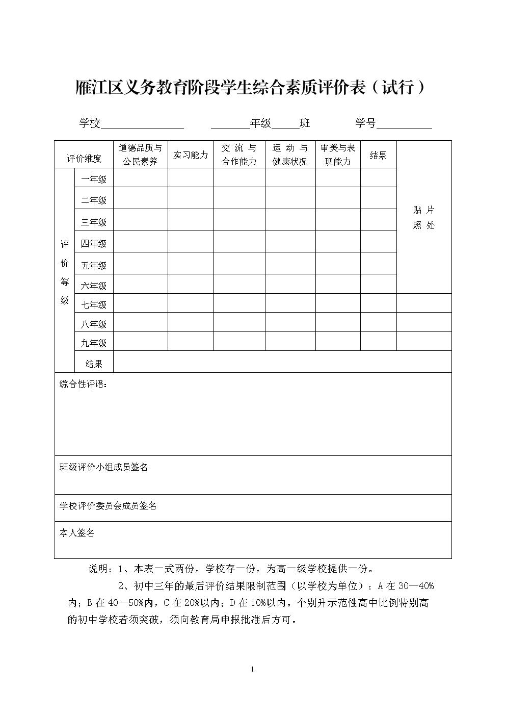 雁江区义务教育阶段学生综合素质评价表试行.doc
